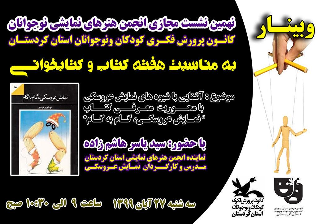 انجمن نمایش کانون استان کردستان نهمین نشست مجازی خود را برگزار کرد