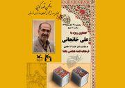 گفتگوی ویژه با علی خانجانی به مناسبت انتشار مجموعه ۱۶ جلدی «فرهنگ قصهشناسی یلدا» از سوی کانون