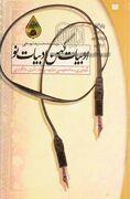 تقویت سیر مطالعاتی مربیان ادبی در کانون فارس