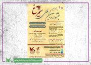 حضور و همکاری کانون بوشهر در یازدهمین جشنواره بین المللی سیمرغ