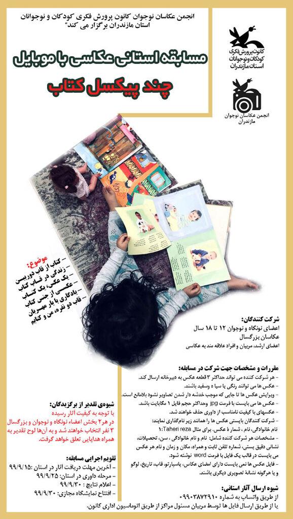 مسابقه استانی عکاسی موبایلی چند پیکسل کتاب