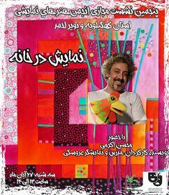 آموزش شیوههای اجرای «تئاتر  در خانه » در انجمن هنرهای نمایشی کانون کهگیلویه و بویراحمد