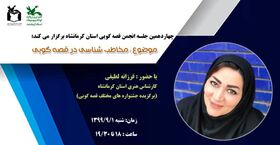 انجمن مجازی قصهگویی با عنوان «مخاطبشناسی در قصهگویی» در کرمانشاه برگزار شد