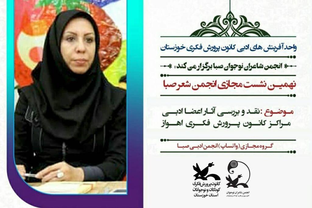 نهمین نشست انجمن شاعران نوجوان صبا اهواز مجازی برگزار شد