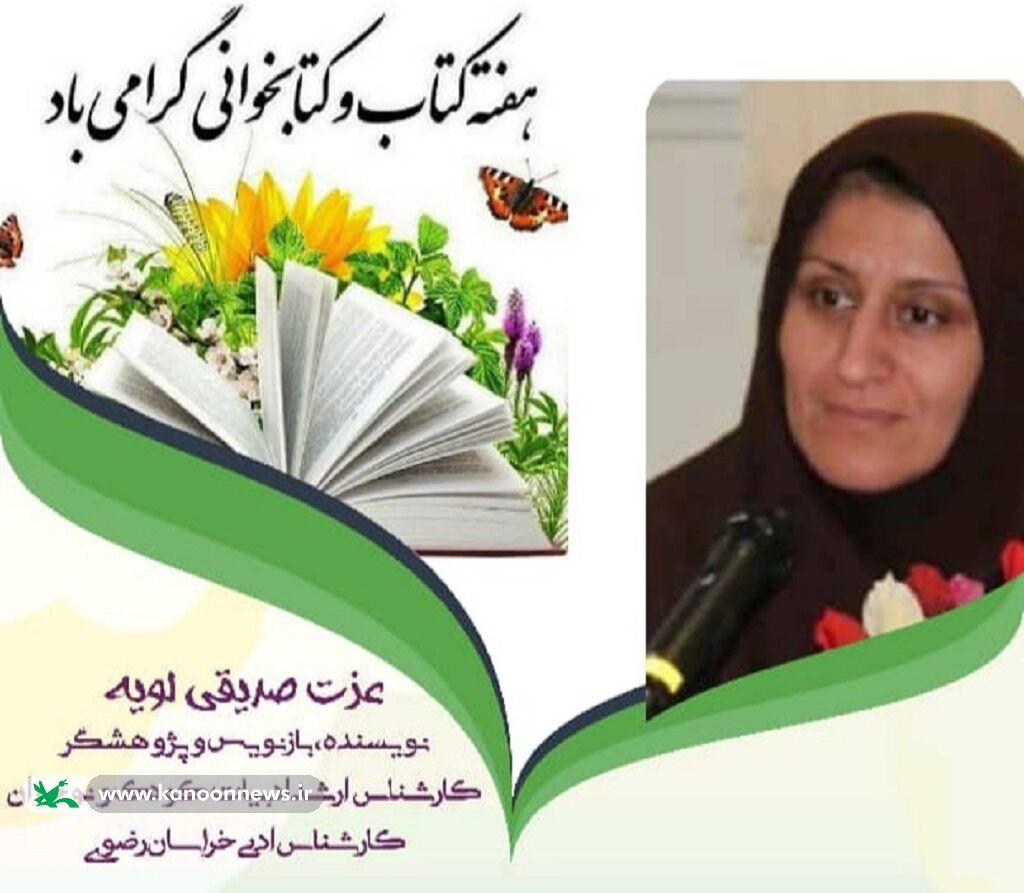 نشست مشترک انجمنهای داستان کانون کرمان برگزار شد