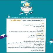 استقبال از مسابقه عکاسی استانی کانون استان قزوین با عنوان«دوست دانای من»
