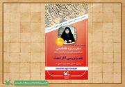 قطره قطره تا دریا در انجمن شعر استان بوشهر