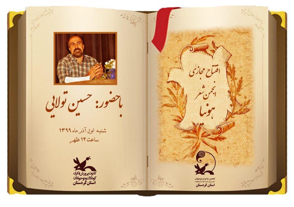تولد صد و سیزدهمین انجمن ادبی کشور در استان کردستان جشن گرفته شد