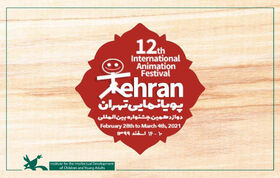 85 Countries Attending 12th Tehran International Animation Festival