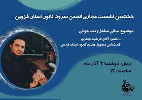 برگزاری هشتمین نشست مجازی انجمن سرود نوجوان کانون استان قزوین