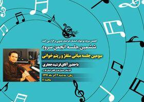 سومین جلسه با موضوع مبانی سلفژ و ریتم خوانی