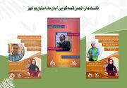 انجمن قصه گویی کانون استان بوشهر