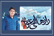 درخشش عضو ارشد کانون در جشنواره سراسری شعر بسیج کشور