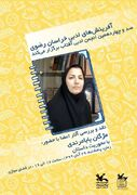 برگزیده جشنواره ادبی «کام یوسف» میهمان انجمن ادبی مجازی آفتاب