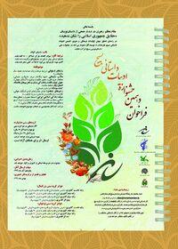 دهمین جشنواره ادبیات داستانی بسیج برگزار می شود