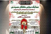برگزیدگان مسابقه کتابخوانی و نقاشی «عاشقان حسینی» معرفی شدند