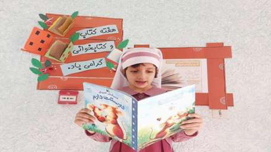 چگونه کودکان را به مطالعه تشویق کنیم