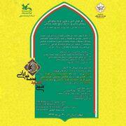 فراخوان هنری و ادبی به مناسبت یکصدمین سالگرد شهادت شیخ محمد خیابانی منتشر شد