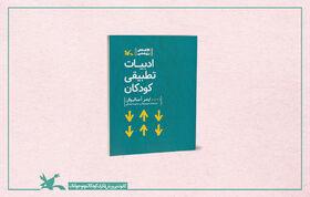 «ادبیات تطبیقی کودکان» ویژه اولیا و مربیان منتشر شد