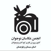 «نقد و بررسی عکس» موضوع نشست انجمن عکاسان نوجوان کانون سیستان و بلوچستان