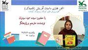 اعضای کانون پرورش فکری استان کرمانشاه در دو انجمن مجازی شرکت کردند