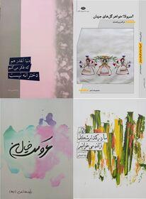 انتشار چهار مجموعه شهر از کارشناسان کانون پرورش فکری کودکان و نوجوانان خراسان شمالی