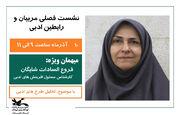 سومین نشست فصلی مربیان و رابطین ادبی کانون گلستان
