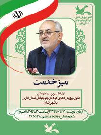 پاسخگویی سرپرست کانون فارس به شهروندان