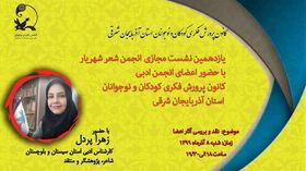 یازدهمین جلسه مجازی انجمن شعر شهریار برگزار شد