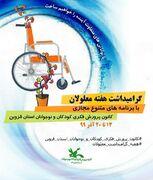 استقبال از هفته گرامیداشت معلولان در کانون استان قزوین