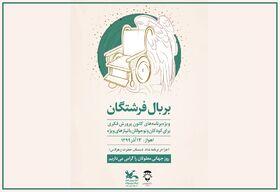 گرامی داشت روز جهانی معلولان بهصورت مجازی در خوزستان