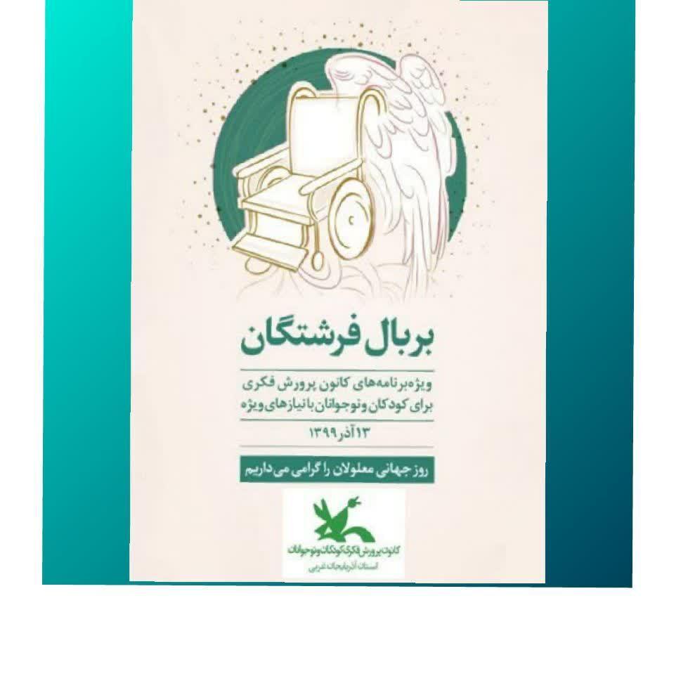 تولید بیش از ۵۰ کلیپ به مناسبت روز جهانی معلولان در کانون آذربایجانغربی