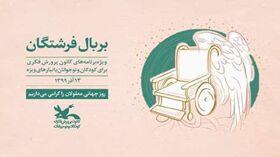 """جشنواره """"یک هفته شیرین"""" در استان مرکزی"""