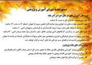 وبینار شورای آموزش و پژوهش کانون پروررش فکری کودکان و نوجوانان استان اصفهان برگزار شد.