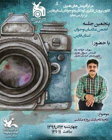 اعضای انجمن عکاسی کانون فارس «گام به گام با یک پروژه عکاسی» آشنا شدند