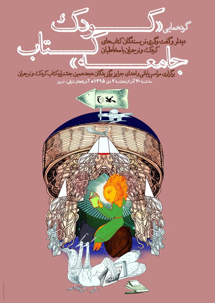 دیدار کودکان تبریزی با هفده شاعر و نویسنده