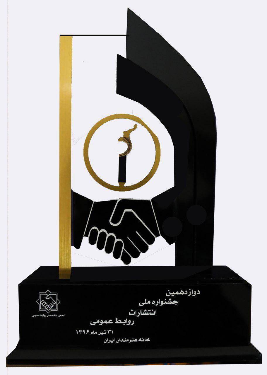 کانون برندهي 10 جايزهي جشنواره ملي انتشارات روابط عمومي