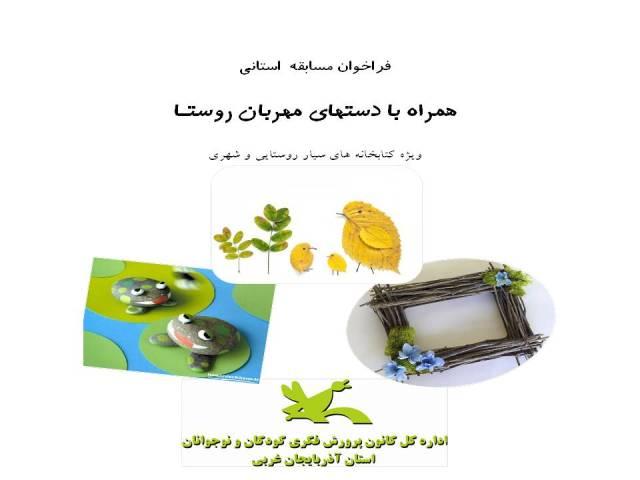 معرفي برگزيدگان کتابخانههاي سيار آذربايجان غربي