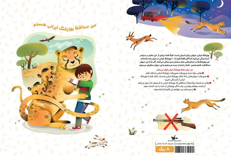 رونمایی از 40 نوشتافزار کانون با نمادهای ایرانی