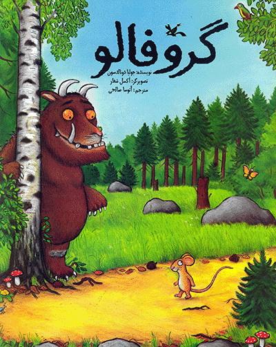 گروفالو در ایران ۱۰ ساله شد