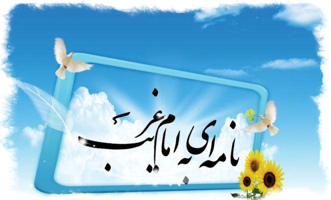 ارسال 175 اثر به دوازدهمين جشنواره بينالمللي نامهاي به امام رضا (ع) کانون پرورش فکري استان اردبيل