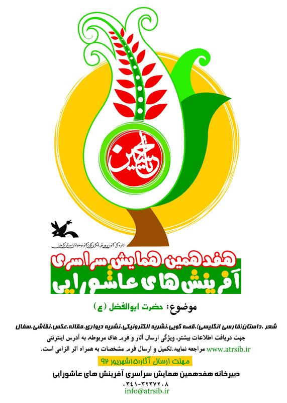 مهلت ارسال آثار به دبیرخانه همایش آفرینش های عاشورایی کرمان تمدید شد