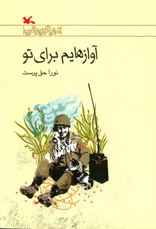 نقد کتاب «آوازهایم برای تو» در کانون پرورش فکری سیستان و بلوچستان