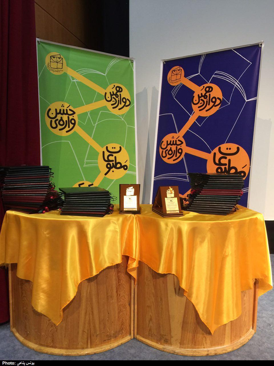 معرفی برترینهای دوازدهمین جشنواره مطبوعات کودک و نوجوان