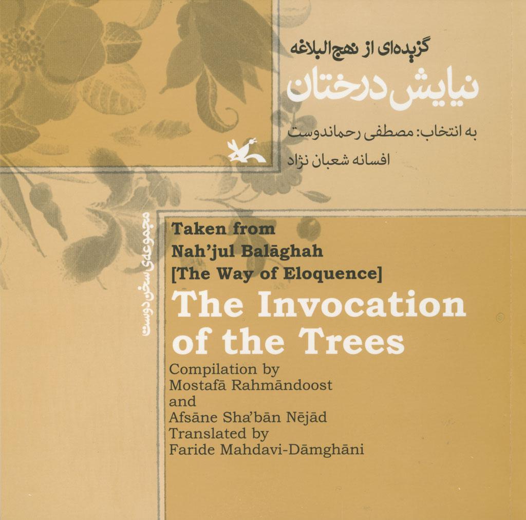 انتشار کتاب «نيايش درختان»به 2 زبان