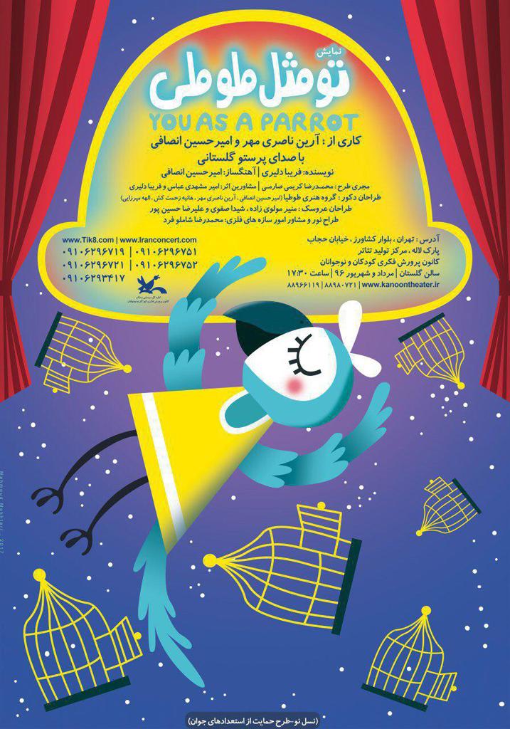 «تو مثل طوطي» به نويسندگي و کارگرداني آرين ناصريمهر و اميرحسين انصافي