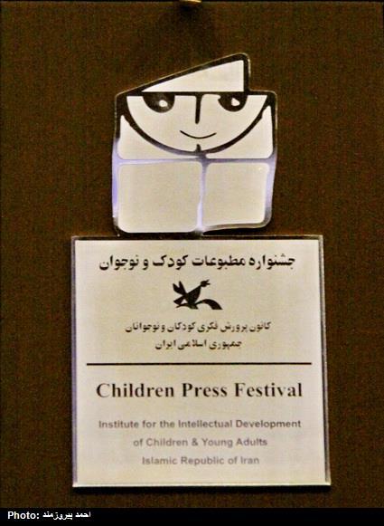 معرفی نامزدهای بخش «داستان» و «شعر» جشنواره مطبوعات کودک