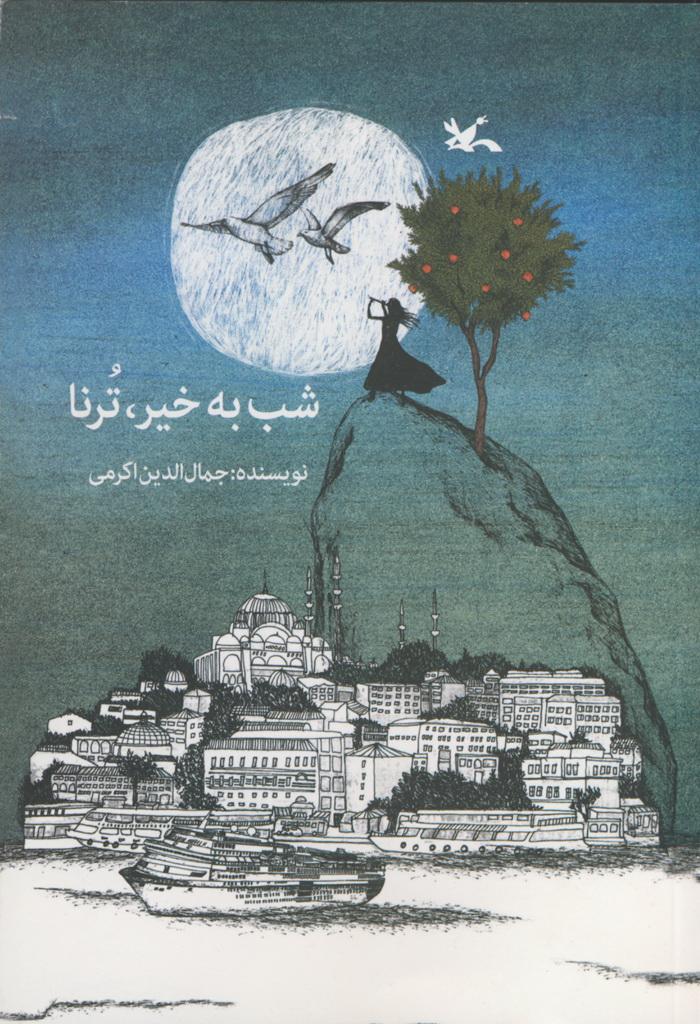 رمان «شب بهخیر ترنا» اکرمی در فهرست کلاغ سفید مونیخ قرار گرفت