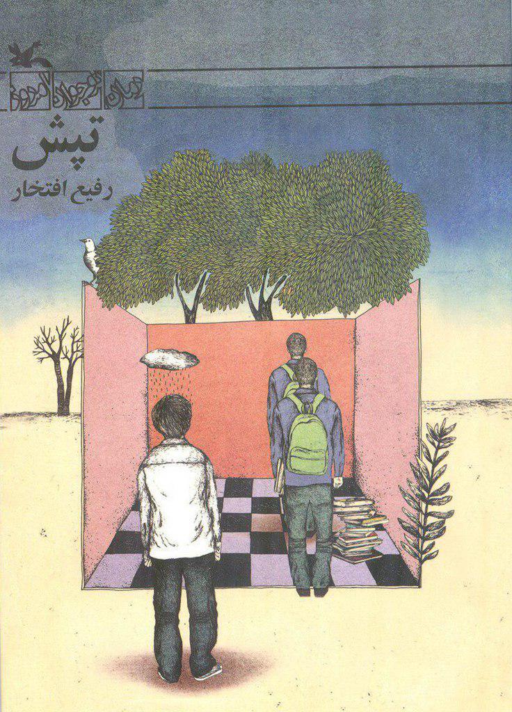 رمان «تپش» اثر به قلم رفيع افتخار