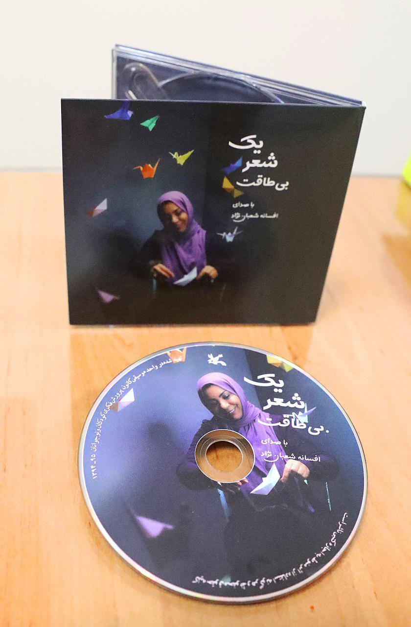 آلبوم «یک شعر بی طاقت» با صدای افسانه شعباننژاد منتشر شد